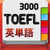 TOEFLテスト英単語3000