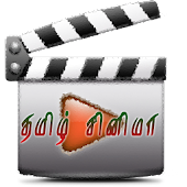 Tamil Movies Entertainment