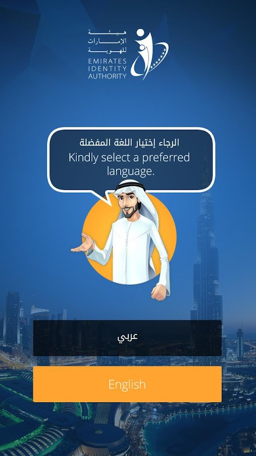 Emirates Identity Authority- screenshot