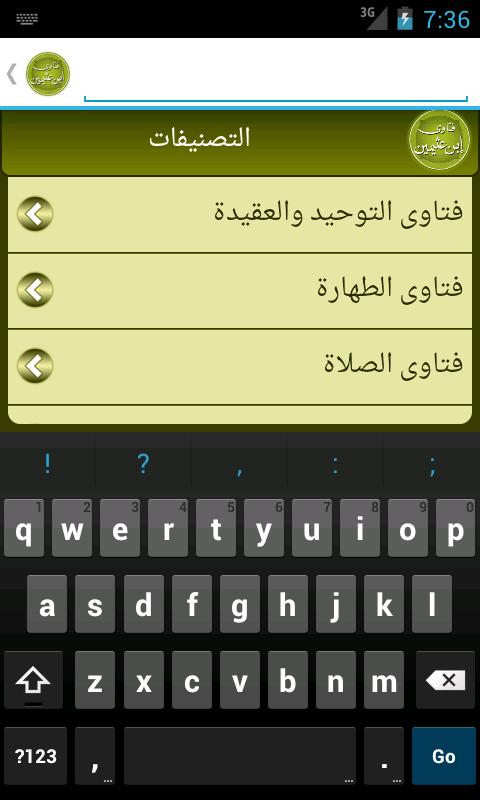 فتاوي ابن عثيمين- screenshot