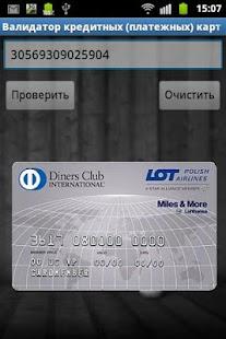 Валидатор платежных карт