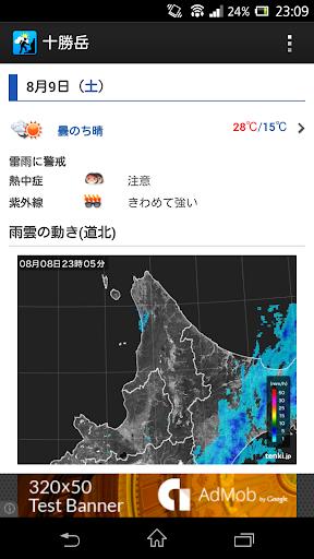 無料天气Appの山の天気予報|記事Game