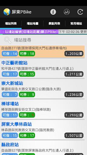 屏東PBike場站資訊-景點美食+ PTPBike