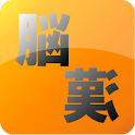 NouKan – Brain KANJI – logo