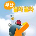 부산지하철 icon