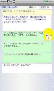 ツンデレ!恋人診断- screenshot thumbnail
