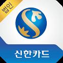 신한카드 - Smart 신한(법인) icon