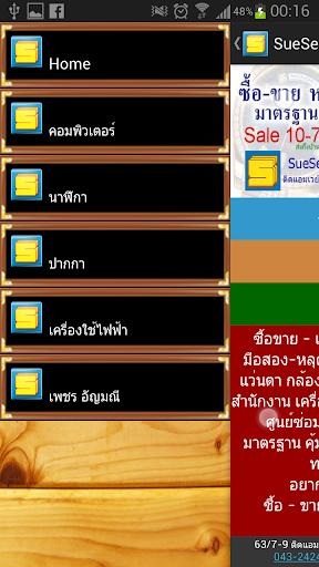 玩購物App|Sueseng-ซือเซ้ง免費|APP試玩