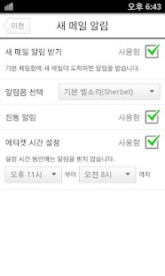 네이버 메일 - Naver Mail - screenshot thumbnail