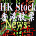 HK Stock News icon