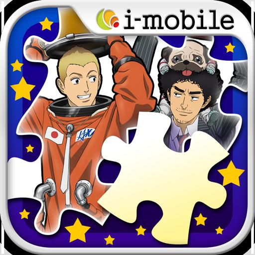 宇宙兄弟 ホワイトパズル 解謎 App LOGO-APP試玩