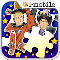 宇宙兄弟 ホワイトパズル icon