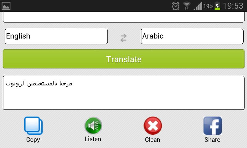 Traductor gratis - screenshot