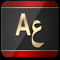 قاموس انجليزي عربي 2