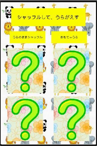 幼児のことば遊び4~無料