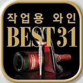 작업용 와인 BEST31