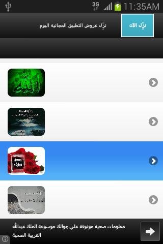 玩免費生活APP|下載رسائل تهنئة جمعة مباركة app不用錢|硬是要APP