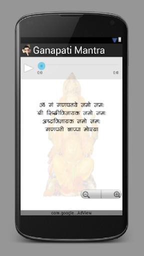 【免費生活App】Ganapati Mantra-APP點子
