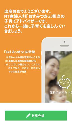 玩生活App|おすみつきっ!免費|APP試玩