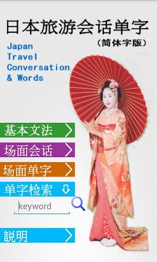 日本旅游会话单字 简体字版 Japan Travel