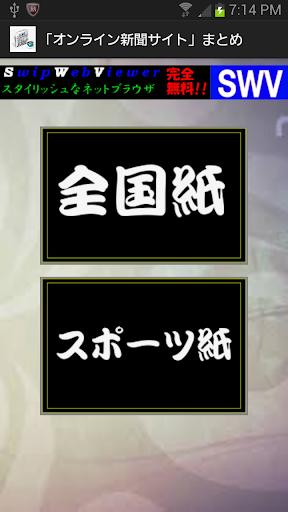 【オンライン新聞】まとめ読み ~全紙無料~