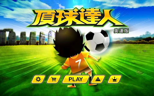 頂球達人倫敦版 HD 足球