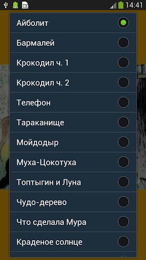 【免費書籍App】Аудио сказки Чуковского деткам-APP點子