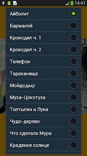 玩免費書籍APP|下載Аудио сказки Чуковского деткам app不用錢|硬是要APP