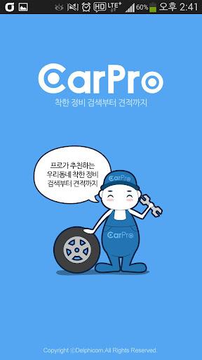 카프로-자동차 수리 무료견적 차계부.수리 할인쿠폰