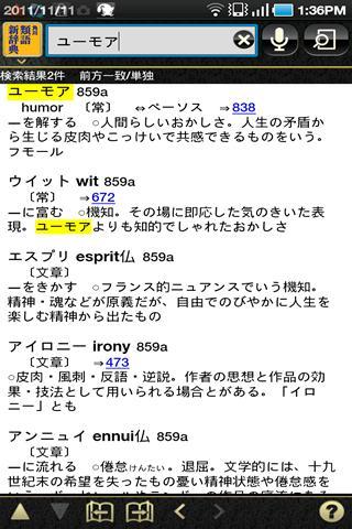 角川類語新辞典(KADOKAWA)- screenshot