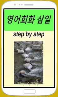 영어회화 삼일  Step By Step - screenshot thumbnail