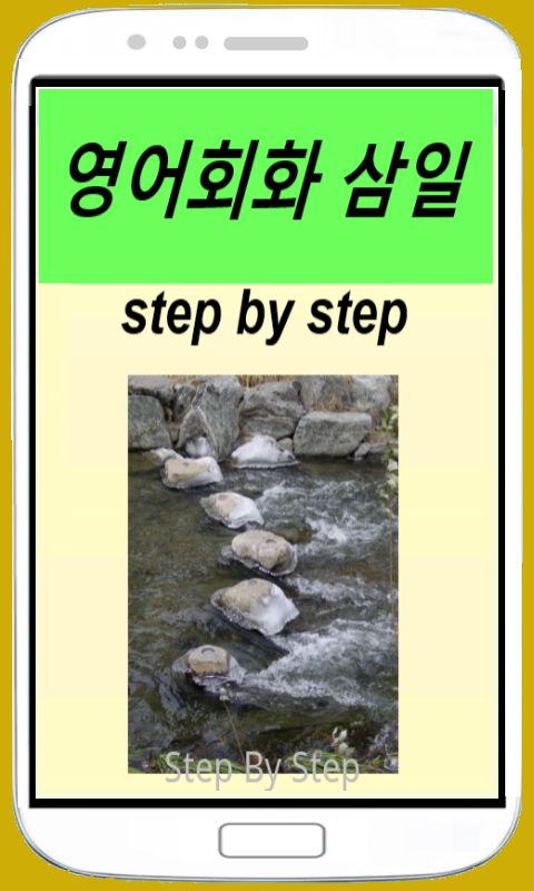 영어회화 삼일  Step By Step - screenshot