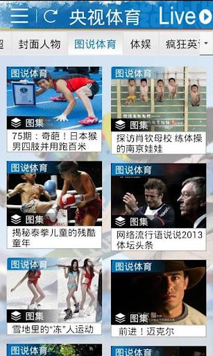 【免費媒體與影片App】央视体育-APP點子