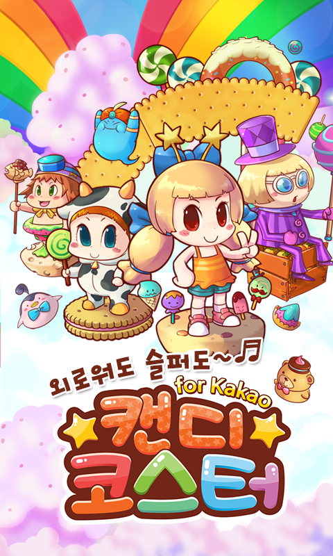 캔디코스터 for Kakao - screenshot