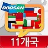 다국어회화 - 11개국
