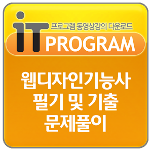 웹디자인기능사 필기 및 기출문제풀이 v.1.0 - 2013-10-21