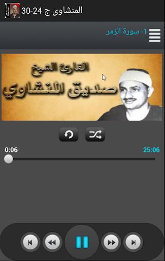 المنشاوي قران بدون نت جزء24-30