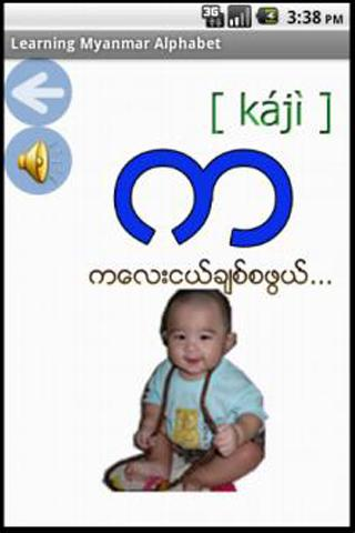 Learning Myanmar Alphabet- screenshot