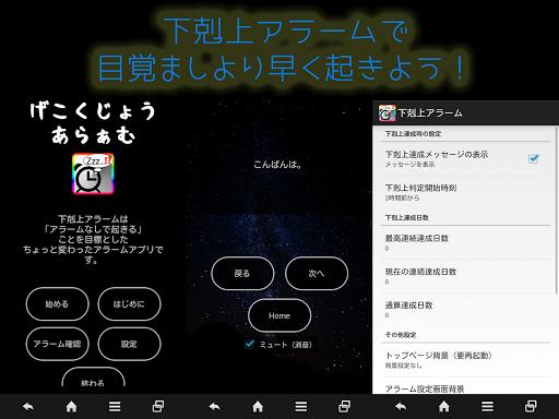 下剋上アラーム【新感覚!目覚まし時計を起こせるアプリ】