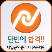 단번에 합격 - 제일공인중개사 전문학원