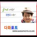 다와포토 사진인화.증명사진무료 icon