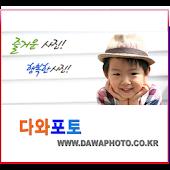 다와포토 사진인화