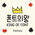 AaKingOfFont™ Korean Flipfont icon