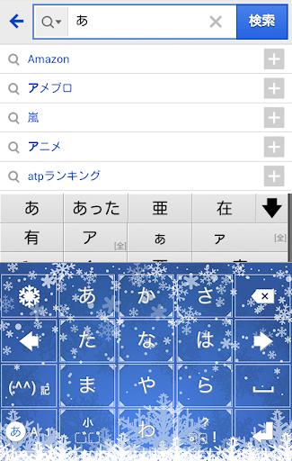 きせかえキーボード 顔文字無料★雪*Frozenクリスタル*