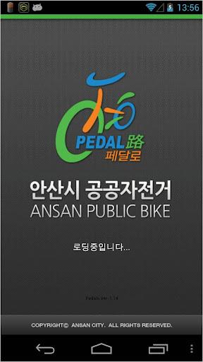안산시 공공자전거 페달로