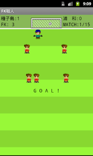 Craftsman of the free kick- screenshot thumbnail