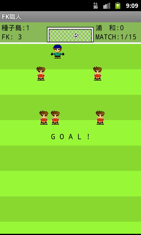 Craftsman of the free kick- screenshot