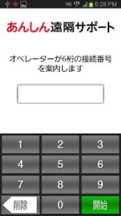 あんしん遠隔サポート - screenshot thumbnail