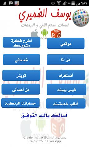 التطبيقات السعودية للبرمجيات