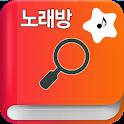 노래방 책 번호 찾기 - 금영 TJ icon